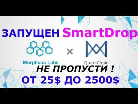 Morpheus Labs и QuarkChain запустили SmartDrop . Забери от 25$ до 2500$ . Бесплатная криптовалюта