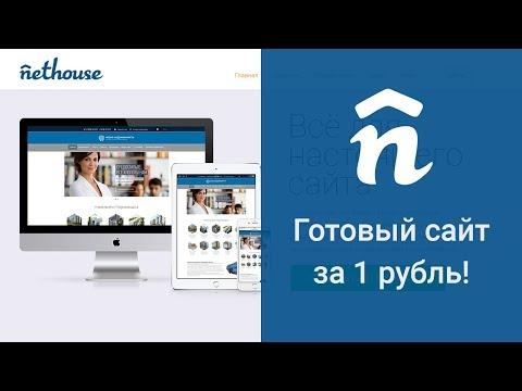 Видеообзор Nethouse