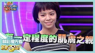(娛樂百分百官方頻道)宋芸樺&王大陸假戲真做 在節目中洩漏愛意!?