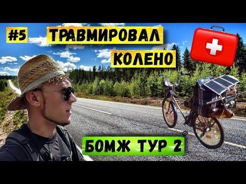 Путешествие на советском велосипеде | Еду на родину предков | Село Кривая Лука | Серия 5
