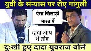 Yuvraj Retirement: Saurav Ganguly Reaction On Yuvraj Singh Retirement,Dada हुए Emotional