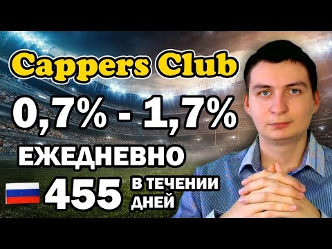 [ RUS ] CappersClub - Лучший заработок в интернете! Инвестирую  в хорошее будущее!