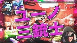 【クラロワ】格上にも対応できるユーノ三銃士が刺さる!【偽きお】