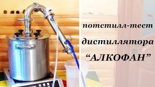 """Обзор Потстилла дистиллятора """"Алкофан"""", производительность и расход воды"""