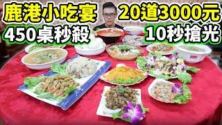 大胃王挑戰鹿港小吃宴!20道必吃美食3000元!丨MUKBANG Taiwan Competitive Eater Challenge Big Food Eating Show 大食い