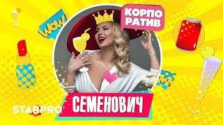 Анна Семенович - Корпоратив (Премьера песни)
