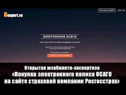 """Юзабилити-экспертиза """"Покупка электронного полиса ОСАГО на сайте страховой компании Росгосстрах"""""""