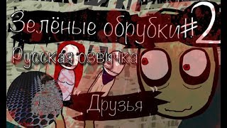 Salad Fingers - Friends part 2 || Русская озвучка! || By Снайкс