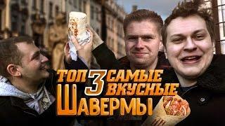 ТОП-3 САМЫЕ ВКУСНЫЕ ШАВЕРМЫ ПИТЕРА