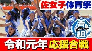 女子校 体育祭2019 \佐女子で美女子/応援合戦 青組