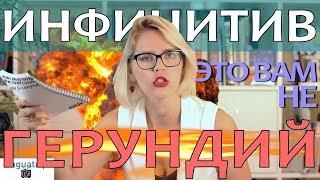 ИНФИНИТИВ И ГЕРУНДИЙ В АНГЛИЙСКОМ ЯЗЫКЕ!