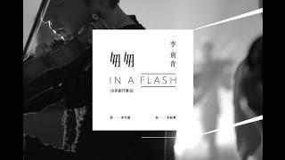 李劍青[匆匆]完整版音檔Lyrics Video