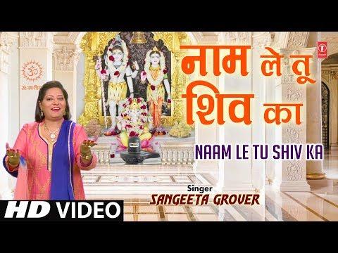 शिव शंकर का जाप कर तू मुकति पायेगा