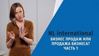 NL international: Как продавать продукты НЛ интернешнл? Система бизнес продаж Часть 1 М. Азаренок