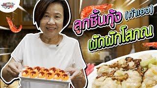 เมนูที่ลูกหลานคนจีนต้องชอบ!! ลูกชิ้นกุ้งผัดผักโสภณ #เกษียณสำราญ
