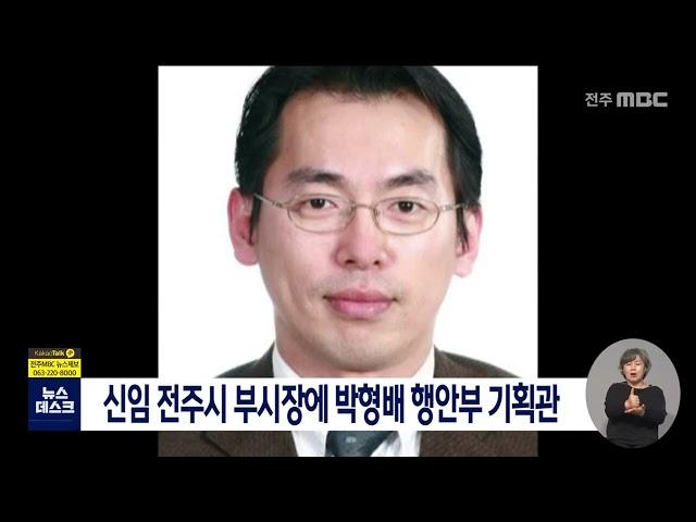 신임 전주시 부시장에 박형배 행안부 기획관