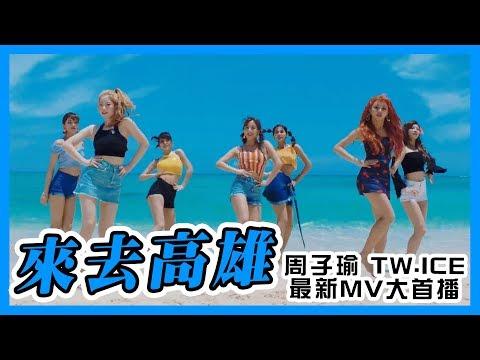 【長男惡搞】TWice 白冰冰 最新MV大首播『來去高雄』