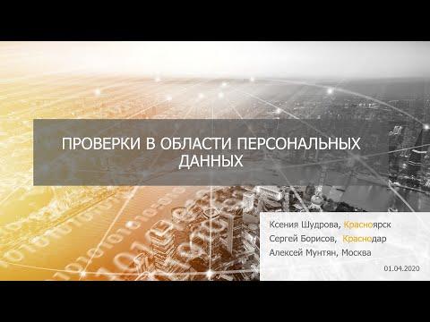 Межблогерский вебинар про проверки ПДн
