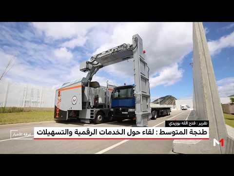 العرب اليوم - شاهد: المغرب يُطلق خدمات رقمية لتعزيز تنافسية التجارة الخارجية
