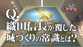 織田信長が覆した城づくりの常識とは?:クイズ滋賀道