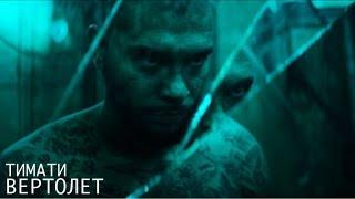 Тимати - Вертолет ( Премьера клипа, 2014 )