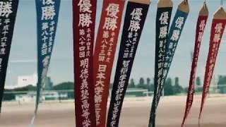 60秒竿頭綬篇朝日新聞公式第100回全国高校野球選手権記念大会