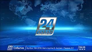 25 маусым 2018 жыл - 09.00 жаңалықтар топтамасы
