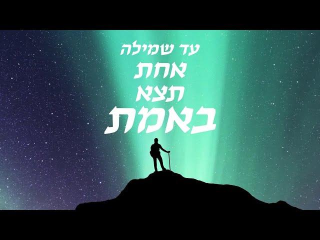 'באמת' - מקהלת משאלות ודניאל ישי