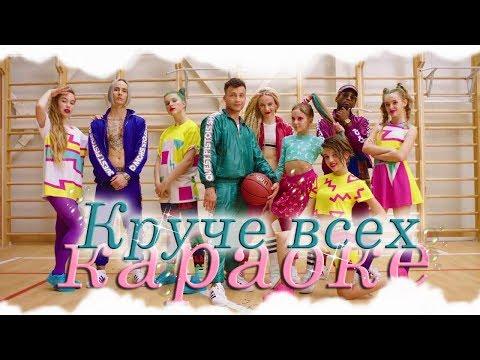 "КАРАОКЕ версия ""Круче всех"" (Open kids feat. QPS)"