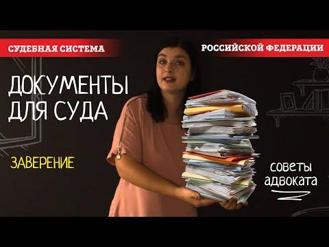 Подготовка документов в суд | Заверение документов для суда | Советы адвоката: Клопова Ирина