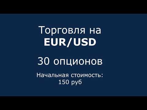 Платные сигналы для торговли опционами