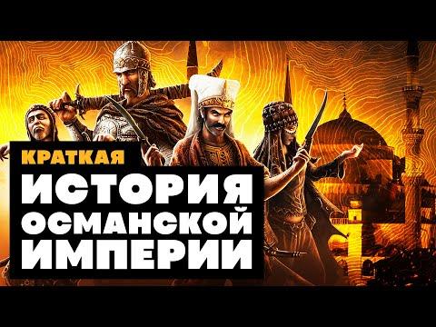 Краткая история ОСМАНСКОЙ ИМПЕРИИ