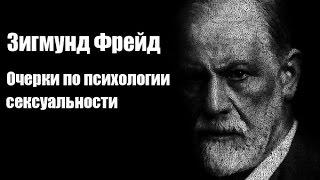 Зигмунд Фрейд - Очерки по психологии сексуальности. Аудиокнига