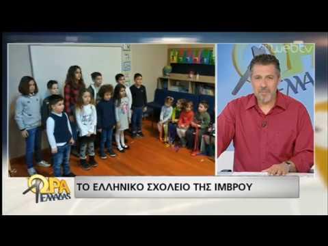 Το ελληνικό σχολείο της Ίμβρου! | 15/03/19 | ΕΡΤ