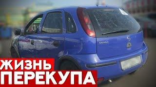 Дикий стрим: бомбим тачки по Москве! Solaris, Corsa, Mazda 6