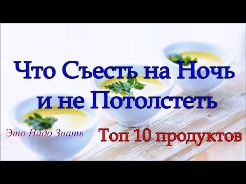 Что Съесть на Ночь и Не Потолстеть. Топ 10 Продуктов
