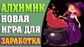 alchemist-money.ru Инвестиционная игра с выводом средств!