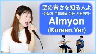 [あいみょん/空の青さを知る人よ] cover by Naomi(Korean.Ver)