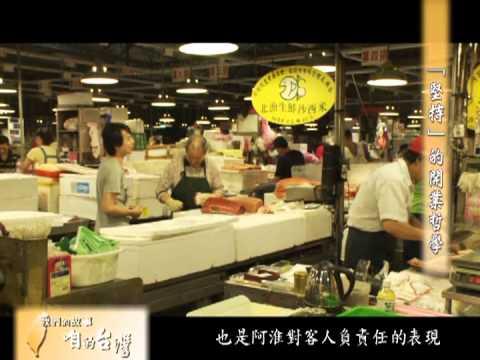中天娛樂台 我們的故事 咱的台灣-DOMO居酒食堂