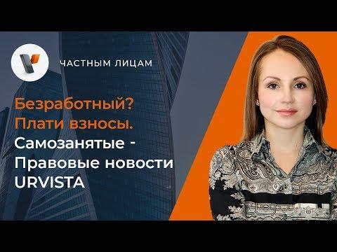 Безработный? Плати взносы | Самозанятые - Правовые новости URVISTA