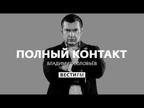 Полный контакт с Владимиром Соловьевым (30.06.20). Полная версия
