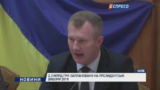 2,3 млрд грн заплановано на президентські вибори 2019