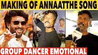 நான் ஒரு Dancer என்னை யாருமே கண்டுக்கல | ANNAATTHE | Rajinikanth| Sun Pictures| SPB | Siva | D Imman