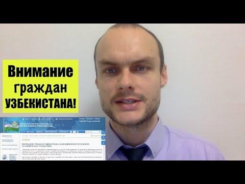Внимание граждан Узбекистана! Иностранные права в России! Автоюрист