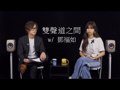 HowFun&鄧福如 訪談雙聲道之間,難得一起放閃