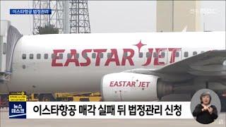 이스타항공 기업회생절차 개시 결정