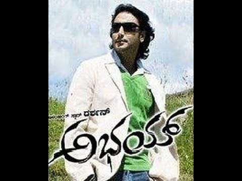 Download Abhay 2009: Full Kannada Movie Part 1 Mp4 HD Video and MP3
