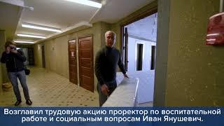 Субботник в БГУ 13.04.2019