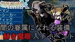 世界樹の迷宮X赫き魔眼入手イベント闇の眷属