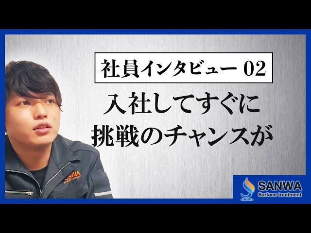 【社員インタビュー】No.2 Yanagisawa Kanta【三和鍍金】